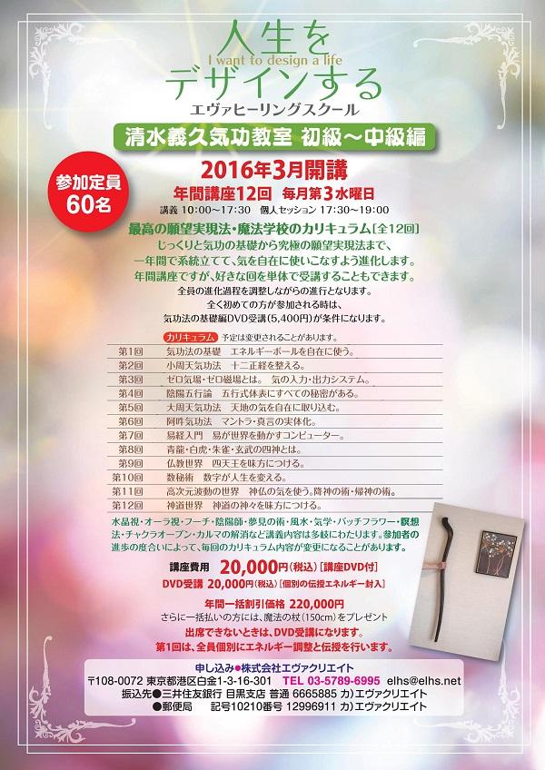 気功教室水曜2016