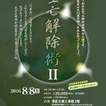 清水義久気まぐれセミナー【空亡解除術Ⅱ】8月8日