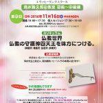 清水義久気功教室「人生をデザインする」11月16日