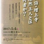 清水義久気まぐれセミナー2017年初詣 増上寺