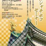 名古屋金のシャチホコセミナー開催3月28日