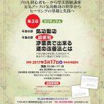 清水義久気功教室「人生をデザインする」第三回5月17日