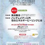 清水義久気功教室「人生をデザインする」第5回7月19日
