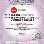 清水義久気功教室「人生をデザインする」第6回8月16日