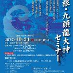 清水義久気まぐれセミナー【箱根・九頭龍大神】10月24日
