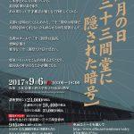 清水義久気まぐれセミナー【京都三十三間堂】9月6日