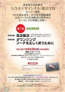 清水義久気功教室「人生をデザインする」9月20日