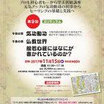 清水義久気功教室「人生をデザインする」第九回11月15日(水)