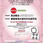 清水義久気功教室「人生をデザインする」第10回12月17日