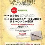 清水義久気功教室「人生をデザインする」第12回2月21日