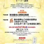清水義久気功教室「人生をデザインする」3月14日