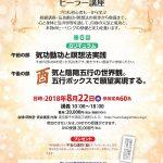 清水義久気功教室「人生をデザインする」8月22日