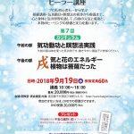 清水義久気功教室「人生をデザインする」9月19日